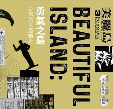 EXHIBIT: Beautiful Island - Taiwan's Journey to Democracy