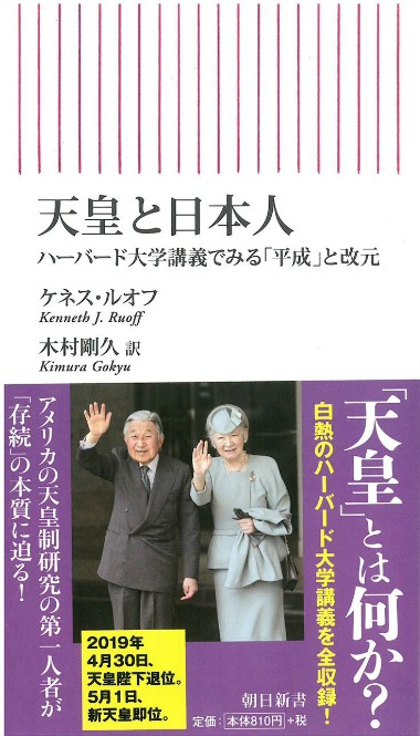 """Japan's Monarchy and the New Emperor in Historical Perspective"", Griffith and Patricia Way Lecture with Ken Ruoff"