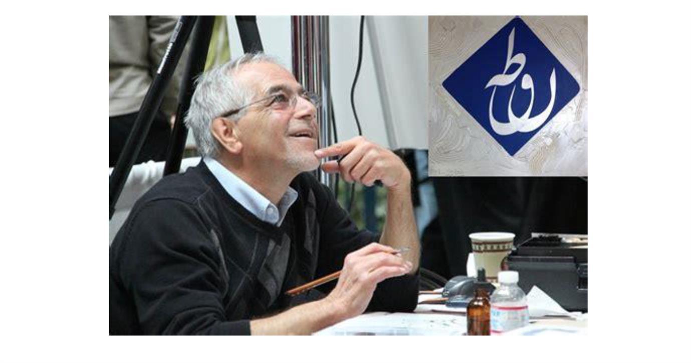 Urdu, Persian & Arabic Calligraphy Workshop with Ustad Ali Rouhfar