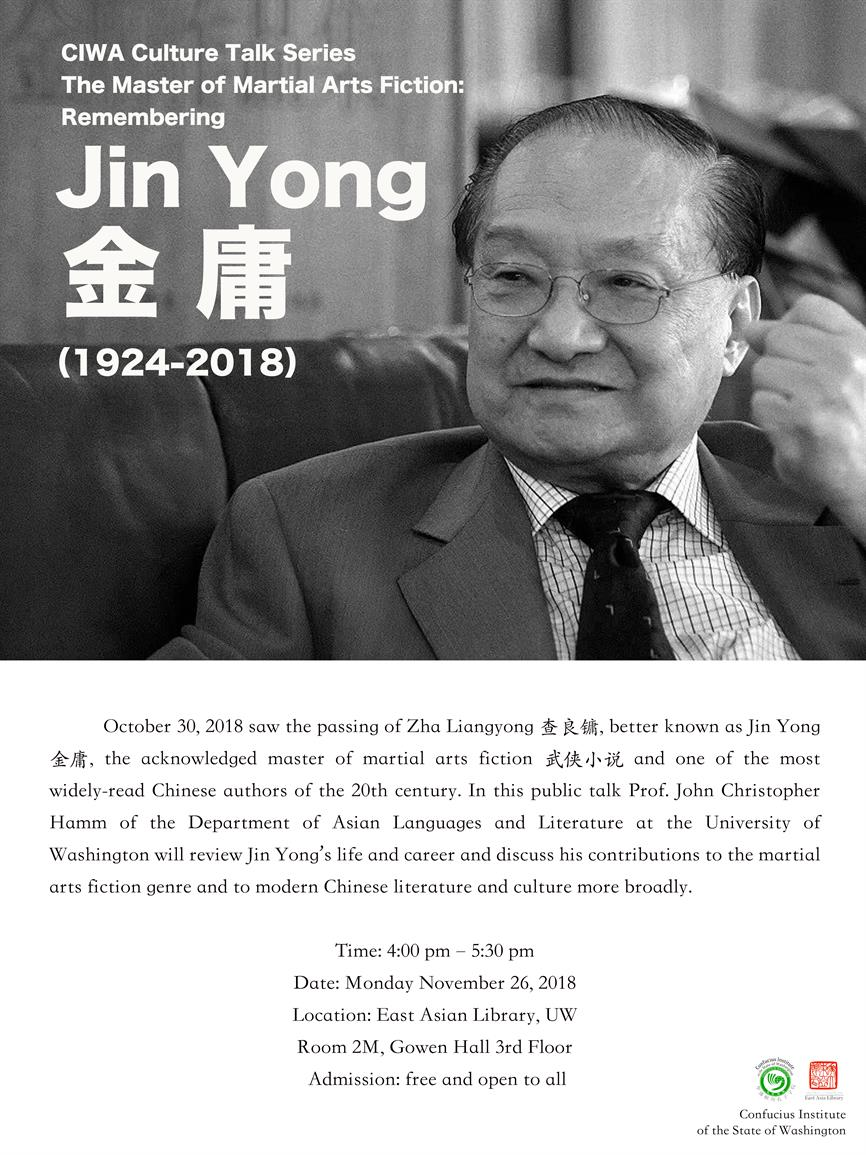 Professor Chris Hamm speaks on the passing of Jin Yong