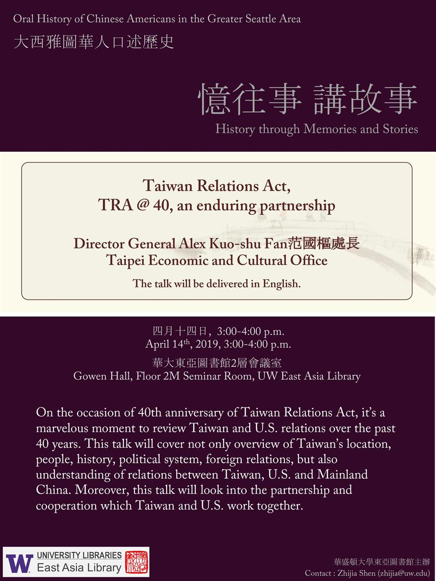Taiwan Relations Act, TRA at 40, an enduring partnership